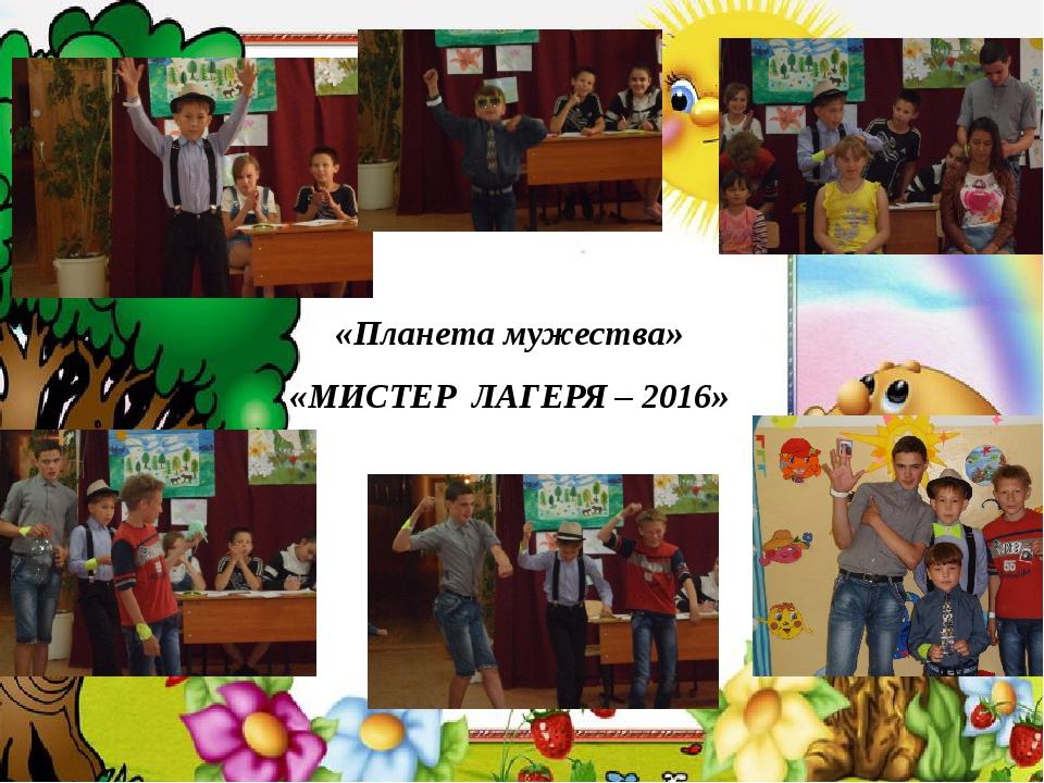 «Планетамужества» «МИСТЕР ЛАГЕРЯ – 2016»
