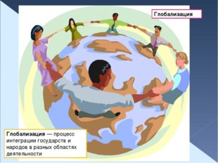 Глобализация Глобализация — процесс интеграции государств и народов в разных