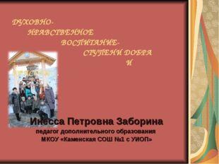 Инесса Петровна Заборина педагог дополнительного образования МКОУ «Каменская