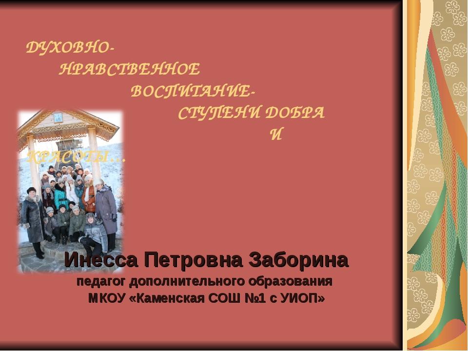 Инесса Петровна Заборина педагог дополнительного образования МКОУ «Каменская...