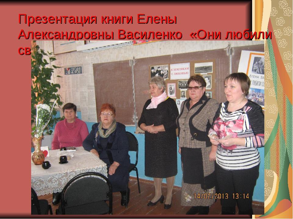 Презентация книги Елены Александровны Василенко «Они любили свою Родину»
