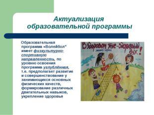 """Актуализация образовательной программы Образовательная программа «Волейбол"""" и"""