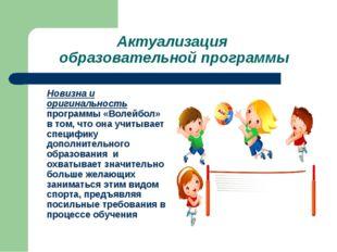 Актуализация образовательной программы Новизна и оригинальность программы «Во