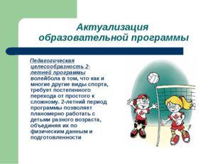 Актуализация образовательной программы Педагогическая целесообразность 2-летн