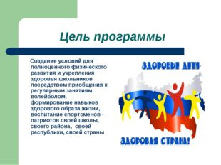 Цель программы Создание условий для полноценного физического развития и укреп