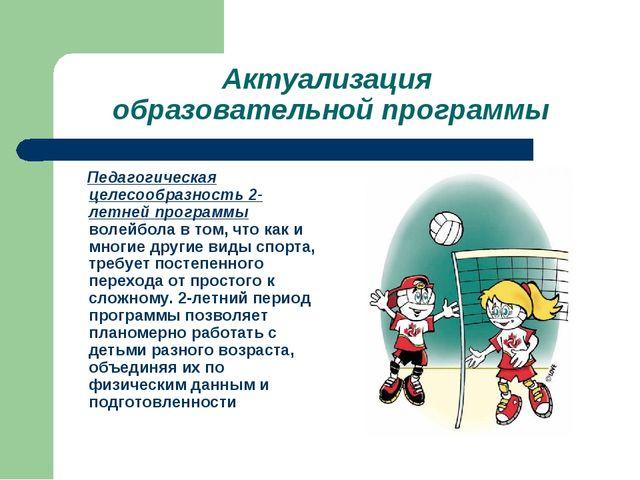 Актуализация образовательной программы Педагогическая целесообразность 2-летн...