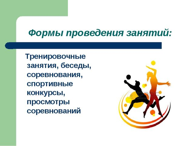 Формы проведения занятий: Тренировочные занятия, беседы, соревнования, спорти...