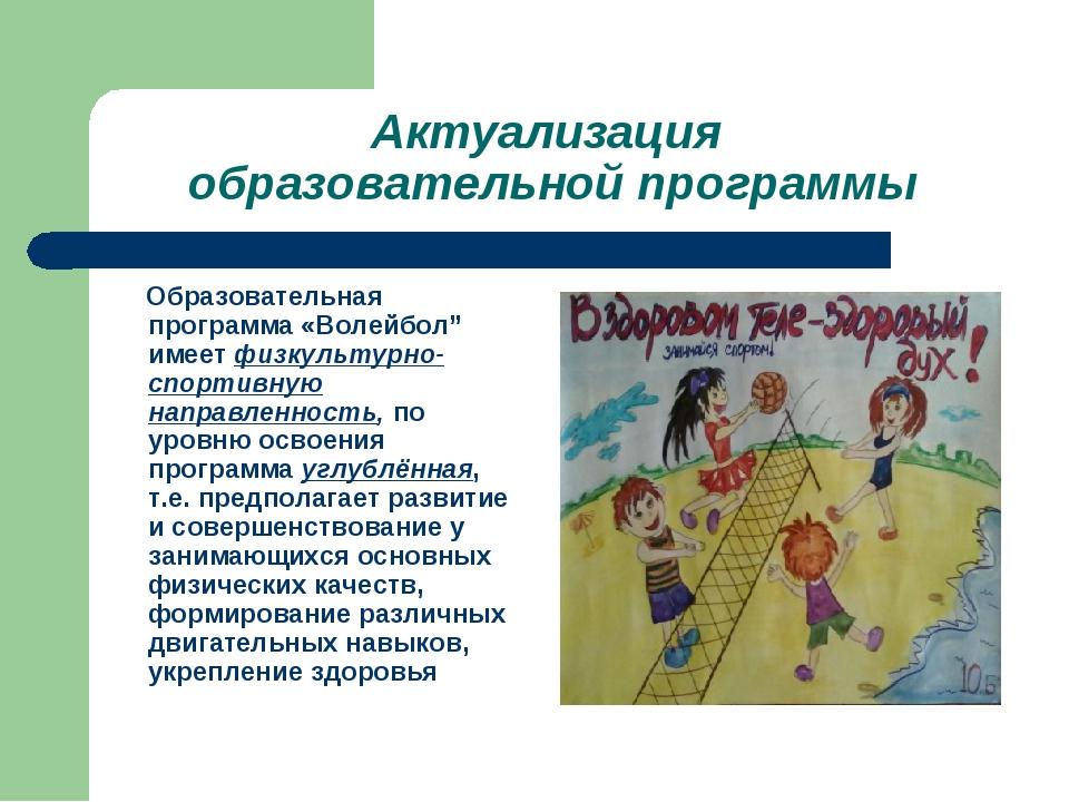 """Актуализация образовательной программы Образовательная программа «Волейбол"""" и..."""