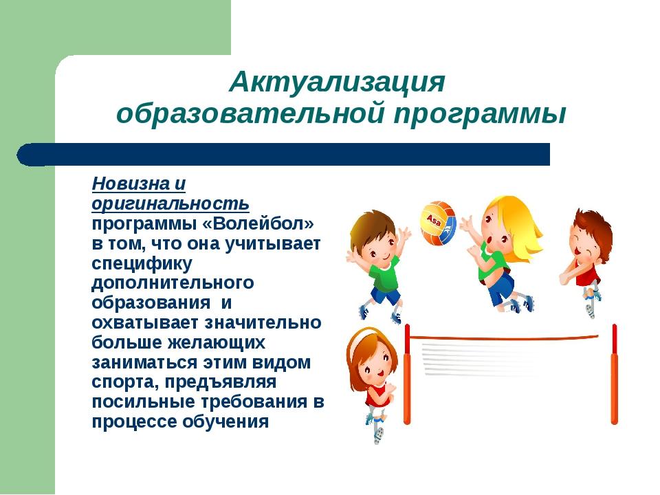 Актуализация образовательной программы Новизна и оригинальность программы «Во...