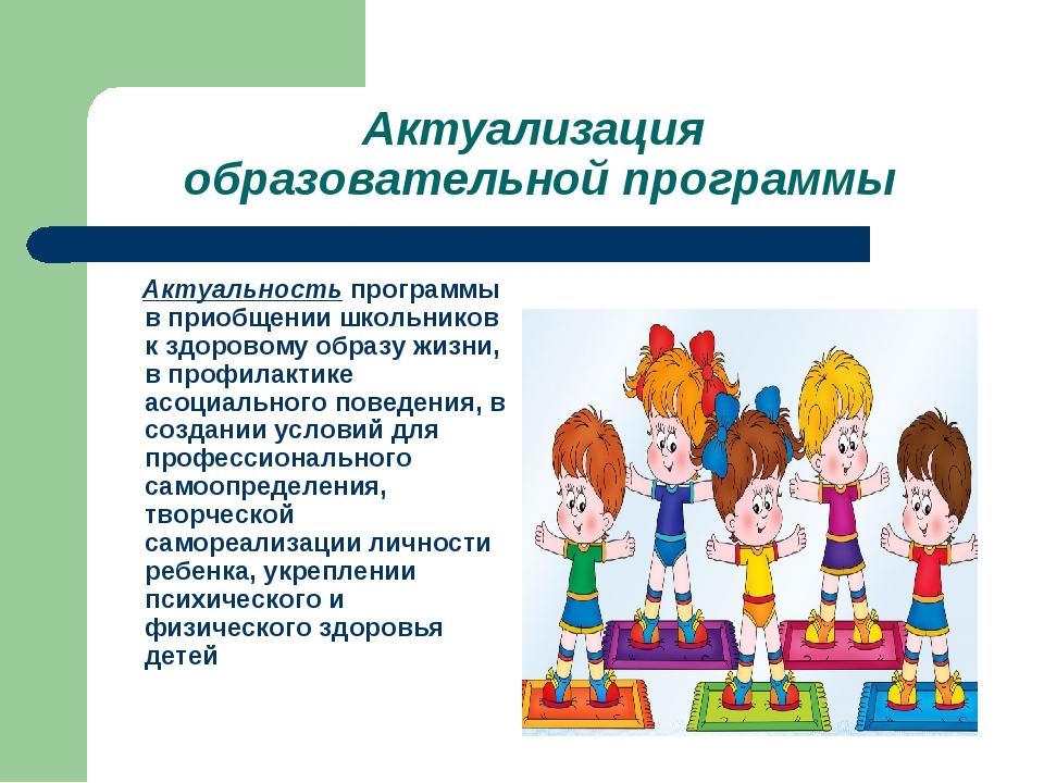 Актуализация образовательной программы Актуальность программы в приобщении шк...
