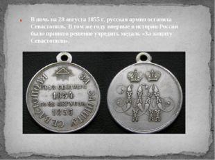 В ночь на 28 августа 1855 г. русская армия оставила Севастополь. В том же год