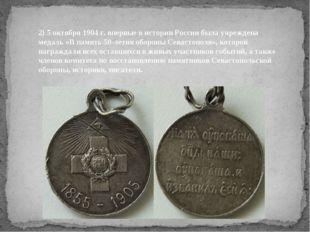 2) 5 октября 1904 г. впервые в истории России была учреждена медаль «В память