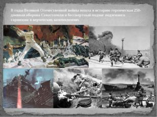 В годы Великой Отечественной войны вошла в историю героическая 250- дневная о