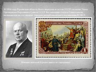 В 1954 году Крымская область была передана в состав УССР согласно Указу През
