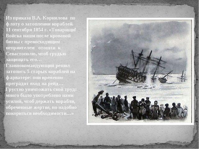 Из приказа В.А. Корнилова по флоту о затоплении кораблей. 11 сентября 1854 г....