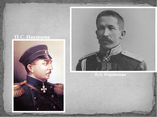 В.А. Корнилова П.С. Нахимова