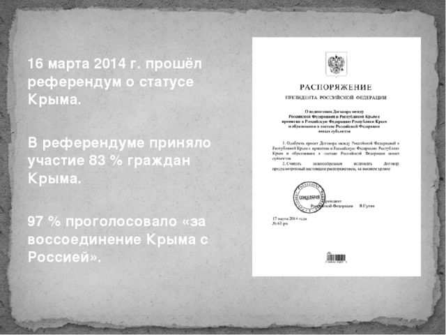 16 марта 2014 г. прошёл референдум о статусе Крыма. В референдуме приняло уча...