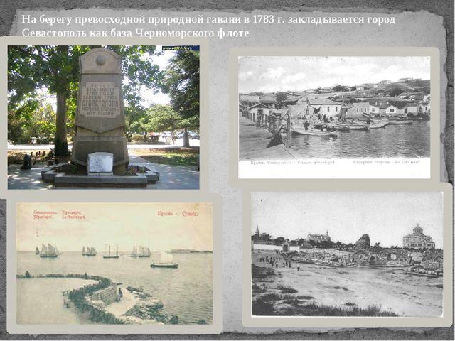 На берегу превосходной природной гавани в 1783 г. закладывается город Севасто...