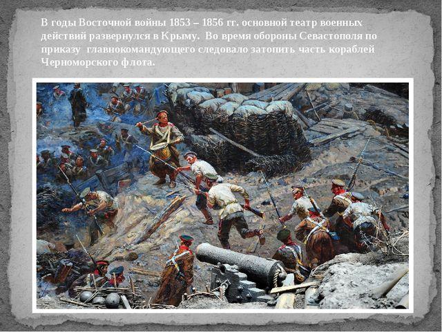 В годы Восточной войны 1853 – 1856 гг. основной театр военных действий развер...
