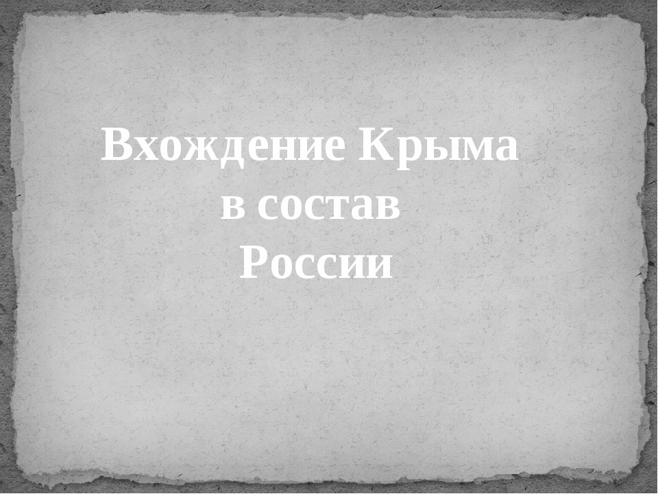 Вхождение Крыма в состав России