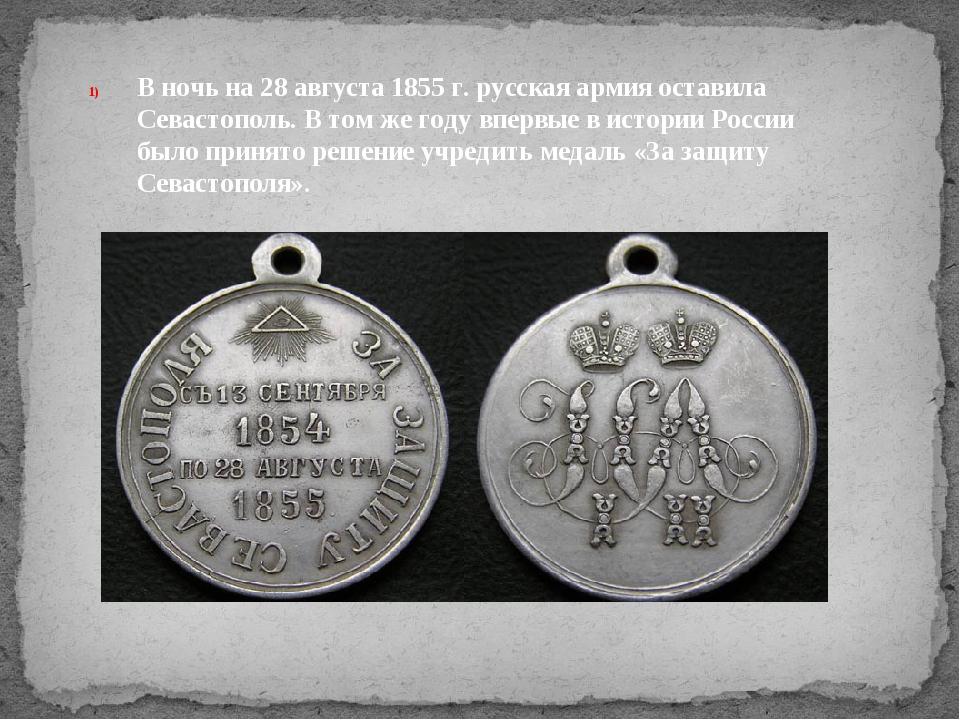 В ночь на 28 августа 1855 г. русская армия оставила Севастополь. В том же год...