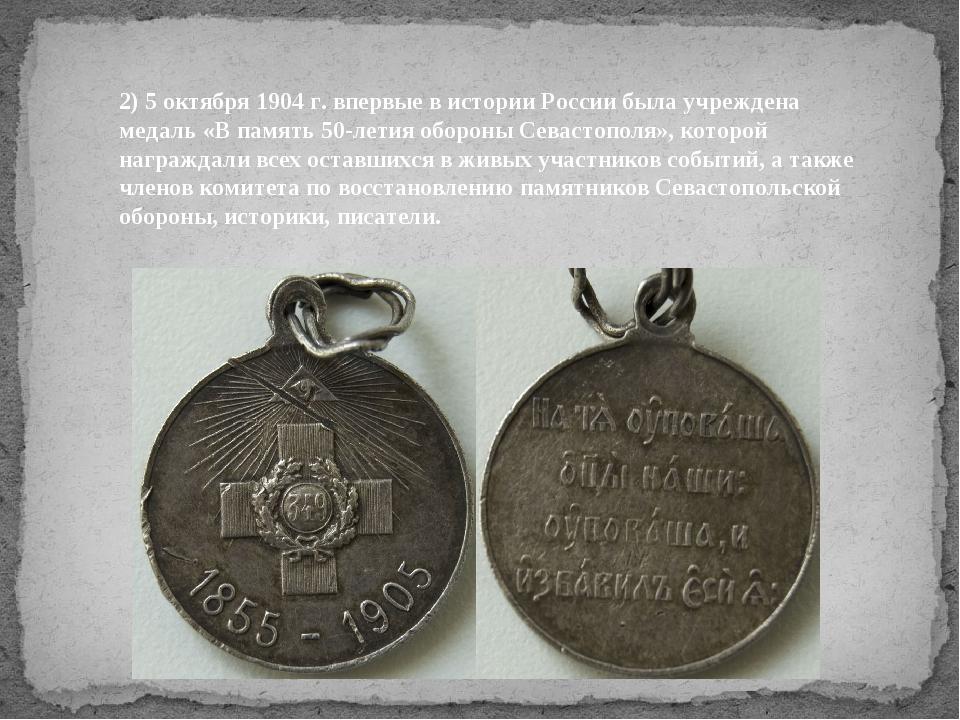 2) 5 октября 1904 г. впервые в истории России была учреждена медаль «В память...