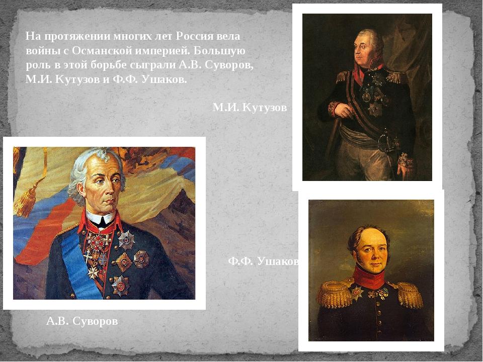 На протяжении многих лет Россия вела войны с Османской империей. Большую роль...