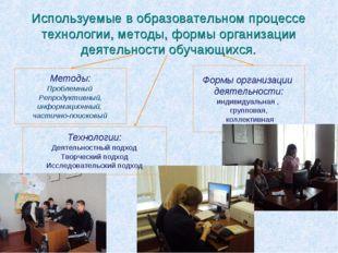 Используемые в образовательном процессе технологии, методы, формы организации