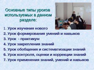 Основные типы уроков используемых в данном разделе: 1. Урок изучения нового 2