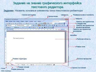 Задание: Назвать основные элементы окна текстового редактора Задание на знани