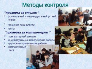 """Методы контроля """"проверка за столом"""" фронтальный и индивидуальный устный опро"""