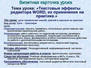 Визитная карточка урока Тема урока: «Текстовые эффекты редактора WORD, их при