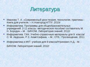 Литература Иванова Т. А. «Современный урок:теория, технология, практика» : Кн