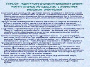 Психолого - педагогическое обоснование восприятия и освоение учебного материа