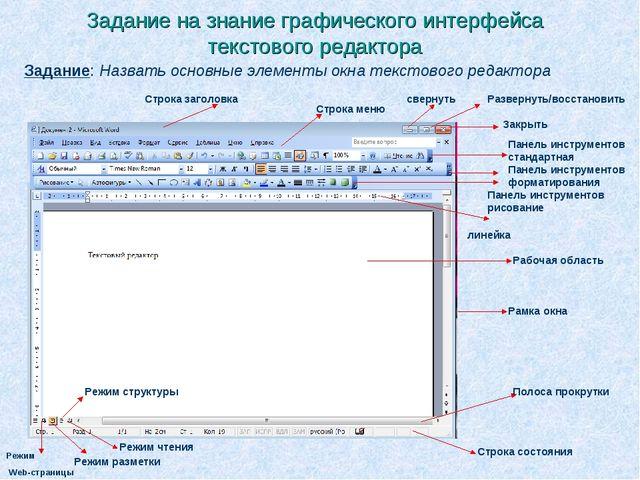 Задание: Назвать основные элементы окна текстового редактора Задание на знани...