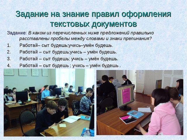 Задание на знание правил оформления текстовых документов Задание: В каком из...