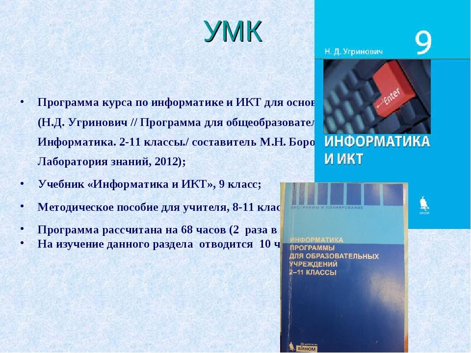УМК Программа курса по информатике и ИКТ для основной школы (8-9 классы) (Н.Д...