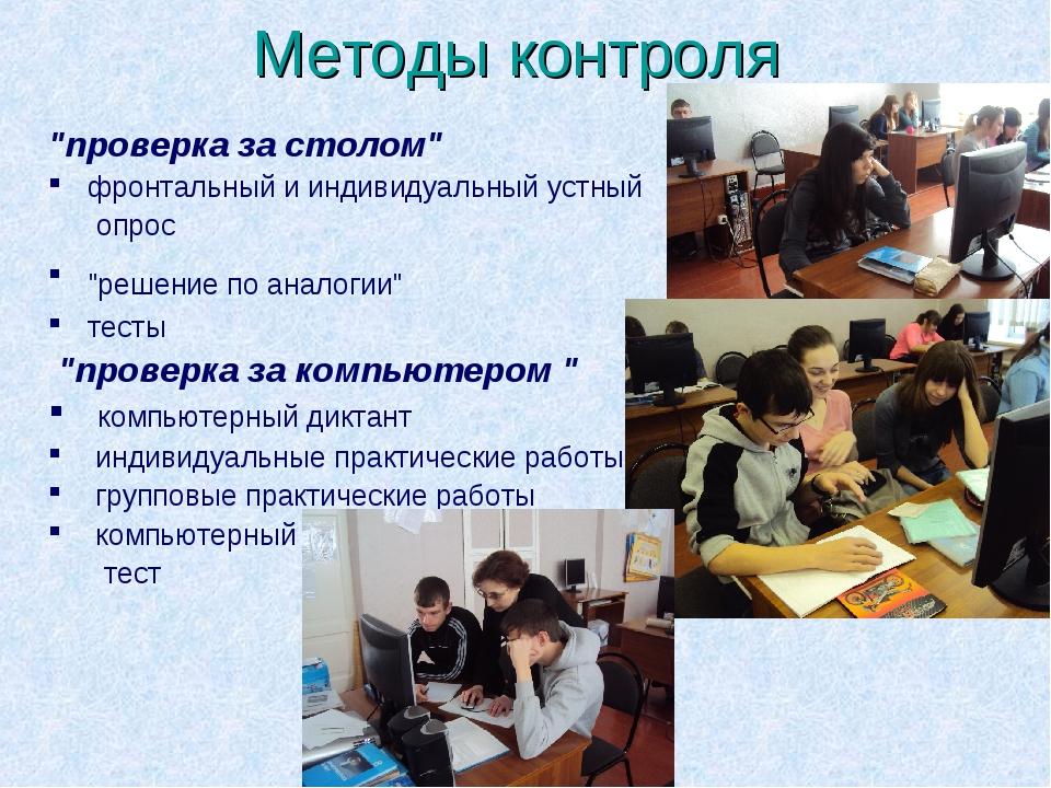 """Методы контроля """"проверка за столом"""" фронтальный и индивидуальный устный опро..."""