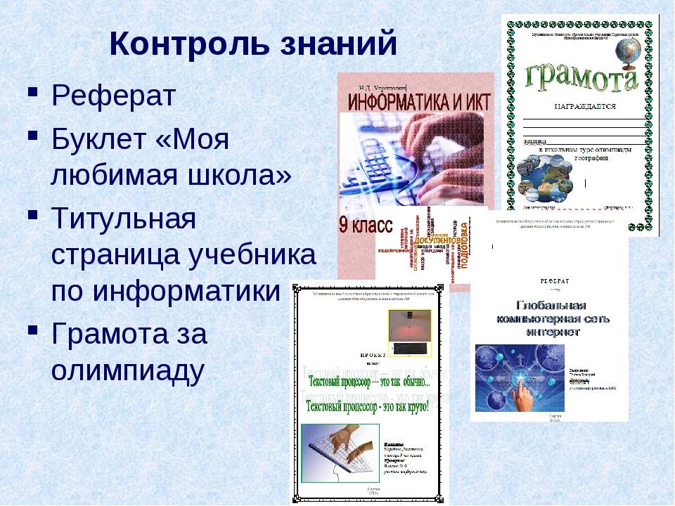 Контроль знаний Реферат Буклет «Моя любимая школа» Титульная страница учебник...