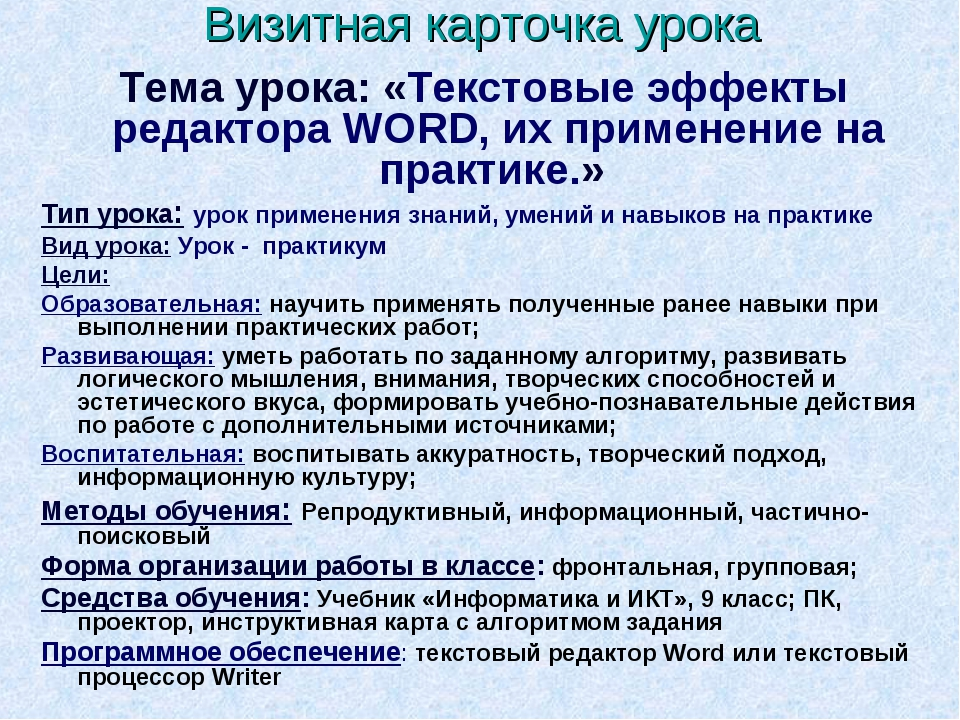 Визитная карточка урока Тема урока: «Текстовые эффекты редактора WORD, их при...
