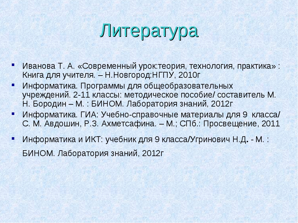 Литература Иванова Т. А. «Современный урок:теория, технология, практика» : Кн...