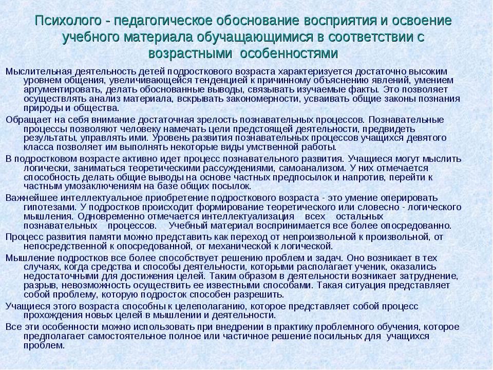 Психолого - педагогическое обоснование восприятия и освоение учебного материа...