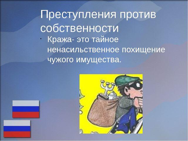 Преступления против собственности Кража- это тайное ненасильственное похищени...