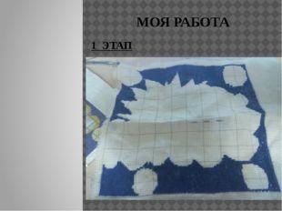 МОЯ РАБОТА 1 ЭТАП