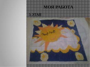 МОЯ РАБОТА 5 ЭТАП