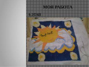 МОЯ РАБОТА 6 ЭТАП