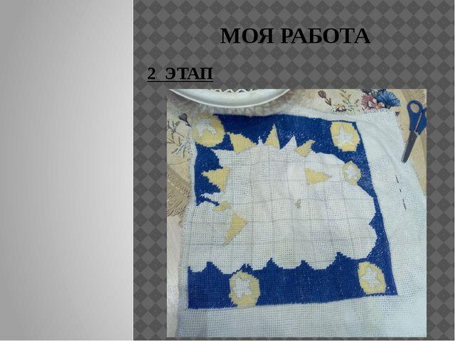 МОЯ РАБОТА 2 ЭТАП