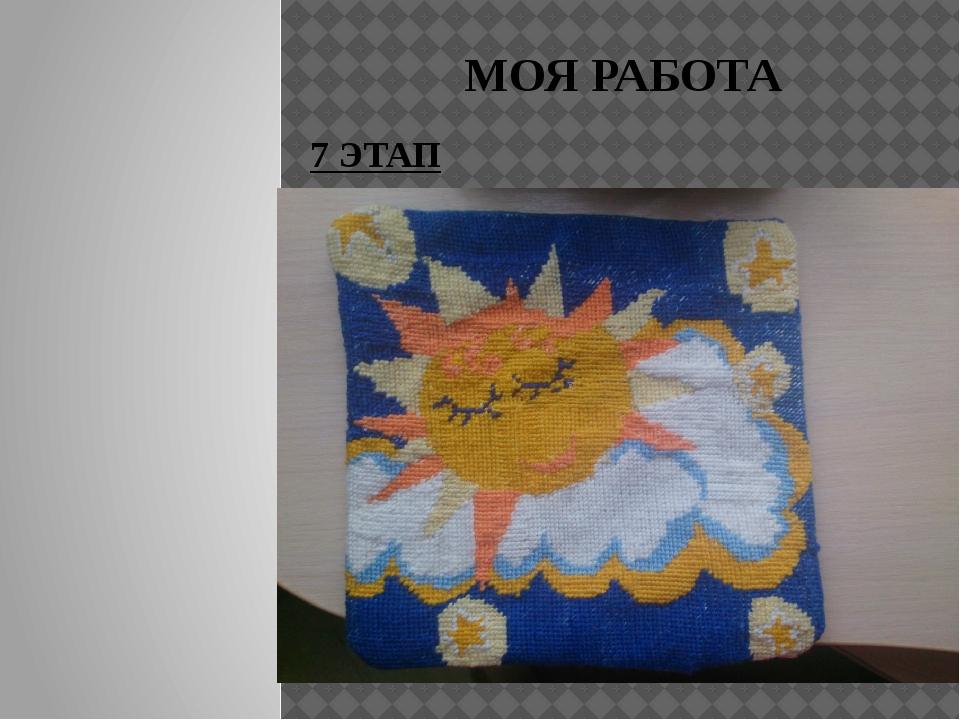 МОЯ РАБОТА 7 ЭТАП