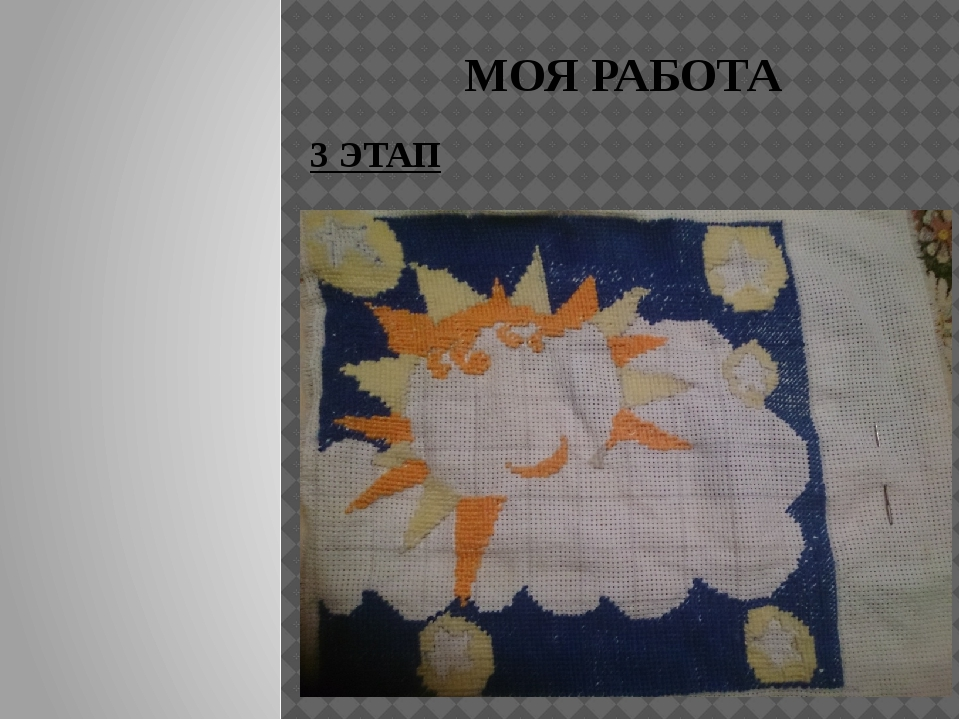 МОЯ РАБОТА 3 ЭТАП