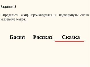 Задание 2  Определить жанр произведения и подчеркнуть слово -название жанра.